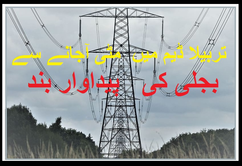 Production of electricity stopped from Tarbela Dam, electricity shortfall crisis intensified in the country.