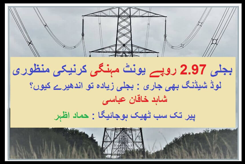 NEPRA has increased electricity prices by 11 paise per unit by approving adjustment minutes in the fourth quarter of FY 2019-20