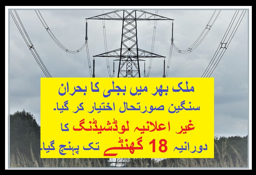 The power crisis in the country has intensified due to which the duration of load shedding in cities has reached several hours. July 2021