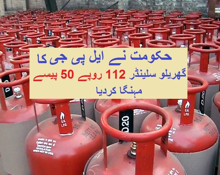 After Petrol, OGRA Increases LPG prices for August, 2021