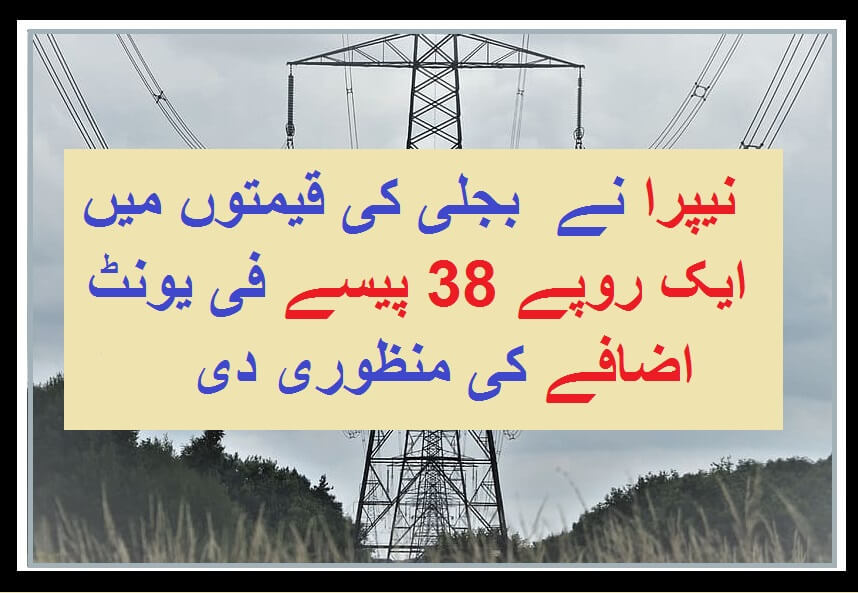 NEPRA approves an increase in power tariff by Rs 1.38 per unit for September's bills 2021