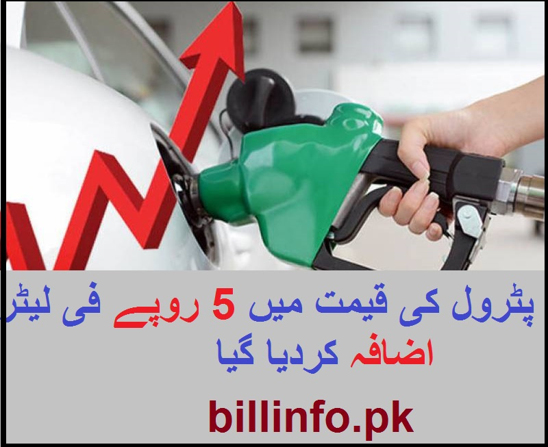 pakistan-increases-petrol-price-by-Rs5-litre-new-gift September 2021